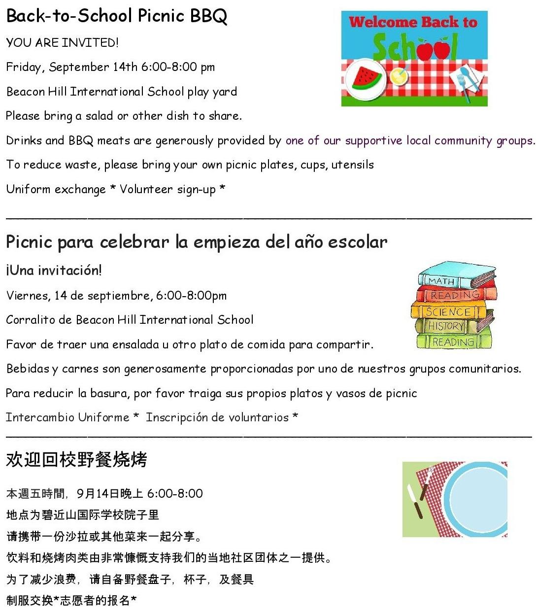 back-to-school-picnic-001-e1536640150652.jpg